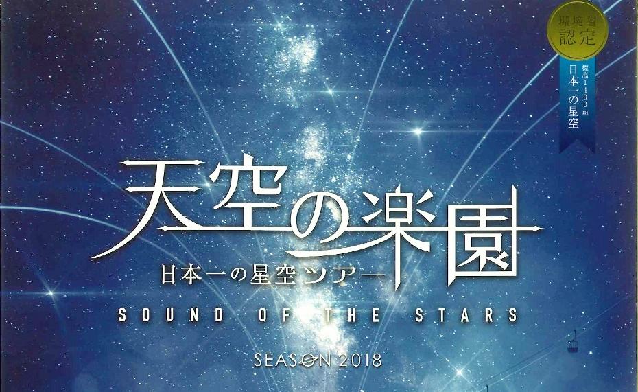 の 天空 楽園 一 星空 ツアー その 2019 ヘブンス はら 日本 ナイト の